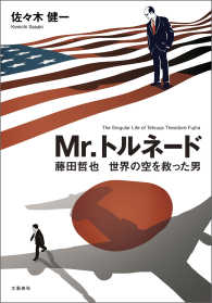 Mr.トルネード 藤田哲也 世界の空を救った男 Kinoppy電子書籍ランキング