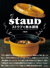 ストウブで無水調理 ― 食材の水分を使う新しい調理法 旨みが凝縮した野菜・ Kinoppy電子書籍ランキング
