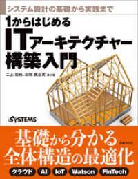 システム設計の基礎から実践まで 1からはじめるITアーキテクチャー構築入門 Kinoppy電子書籍ランキング