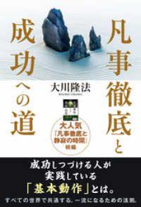 凡事徹底と成功への道 Kinoppy電子書籍ランキング