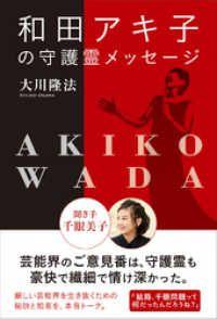 和田アキ子の守護霊メッセージ Kinoppy電子書籍ランキング