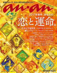 anan (アンアン) 2017年 6月28日号 No.2058 ― [2017年後半の恋と運命] Kinoppy電子書籍ランキング