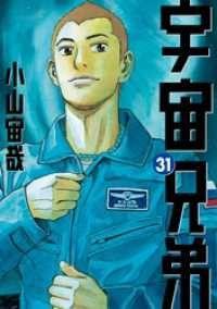 宇宙兄弟 ― 31巻 Kinoppy電子書籍ランキング