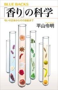 「香り」の科学 匂いの正体からその効能まで Kinoppy電子書籍ランキング