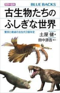 カラー図解 古生物たちのふしぎな世界 繁栄と絶滅の古生代3億年史 Kinoppy電子書籍ランキング