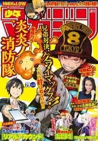 週刊少年マガジン ― 2017年29号[2017年6月21日発売] Kinoppy電子書籍ランキング