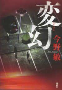 変幻 Kinoppy電子書籍ランキング