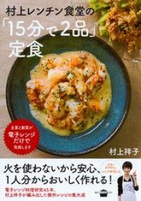 村上レンチン食堂の「15分で2品」定食 Kinoppy電子書籍ランキング