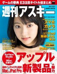 週刊アスキー No.1131 (2017年6月20日発行) Kinoppy電子書籍ランキング