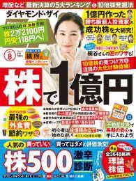 ダイヤモンドZAi 17年8月号 Kinoppy電子書籍ランキング