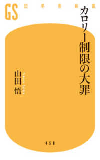 カロリー制限の大罪 Kinoppy電子書籍ランキング