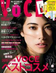 VOCE ― 2017年 8月号 Kinoppy電子書籍ランキング