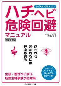 紀伊國屋書店BookWebで買える「子どもにも教えたい ハチ・ヘビ危険回避マニュアル」の画像です。価格は583円になります。