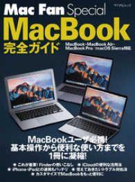Mac Fan Special MacBook完全ガイド ― MacBook・MacBook Air・MacBo Kinoppy電子書籍ランキング