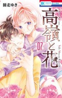 高嶺と花 7巻 Kinoppy電子書籍ランキング
