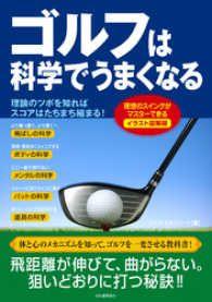 イラスト図解版 ゴルフは科学でうまくなる 理想のスイングがマスターできる Kinoppy電子書籍ランキング