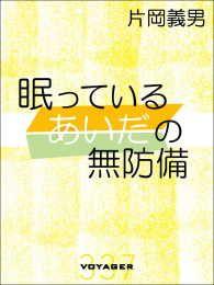 紀伊國屋書店BookWebで買える「眠っているあいだの無防備」の画像です。価格は270円になります。