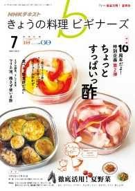 NHK きょうの料理 ビギナーズ ― 2017年7月号 Kinoppy電子書籍ランキング