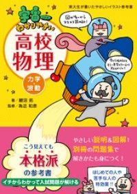 宇宙一わかりやすい高校物理 力学・波動 Kinoppy電子書籍ランキング