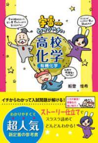 宇宙一わかりやすい高校化学(有機化学) Kinoppy電子書籍ランキング