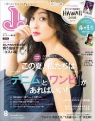 JJ(ジェイ・ジェイ) 2017年 8月号 Kinoppy電子書籍ランキング