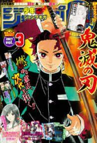 ジャンプGIGA 2017 vol.3 Kinoppy電子書籍ランキング