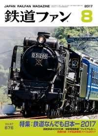 鉄道ファン2017年8月号 Kinoppy電子書籍ランキング