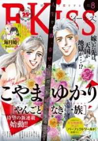 EKiss ― 2017年8月号[2017年6月24日発売] Kinoppy電子書籍ランキング