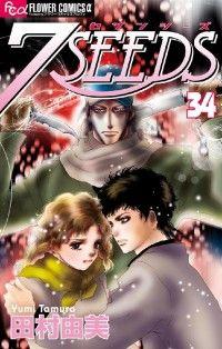 7SEEDS ― 34巻 Kinoppy電子書籍ランキング