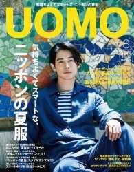 UOMO 2017年8月号 ― 本編 Kinoppy電子書籍ランキング
