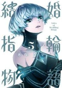 結婚指輪物語 5巻 Kinoppy電子書籍ランキング