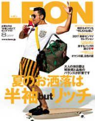 LEON 2017年 08月号 Kinoppy電子書籍ランキング