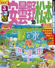 るるぶ安曇野 松本 白馬'18 Kinoppy電子書籍ランキング