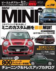 ハイパーレブ Vol.218 BMW MINI No.4 Kinoppy電子書籍ランキング