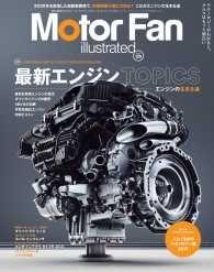 Motor Fan illustrated Vol.129 Kinoppy電子書籍ランキング