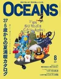 OCEANS 2017年8月号 ― 本編 Kinoppy電子書籍ランキング