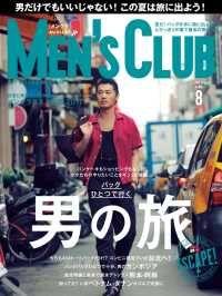 メンズクラブ 2017年8月号 ― 本編 Kinoppy電子書籍ランキング