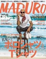 MADURO(マデュロ)2017年8月号 ― 本編 Kinoppy電子書籍ランキング