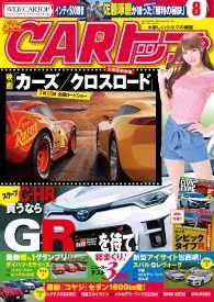 紀伊國屋書店BookWebで買える「CARトップ 2017年 8月号」の画像です。価格は389円になります。