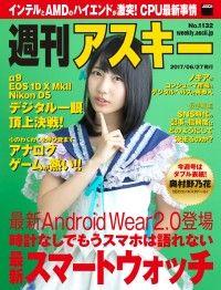 週刊アスキー No.1132 (2017年6月27日発行) Kinoppy電子書籍ランキング
