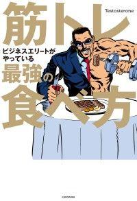 筋トレビジネスエリートがやっている最強の食べ方 Kinoppy電子書籍ランキング