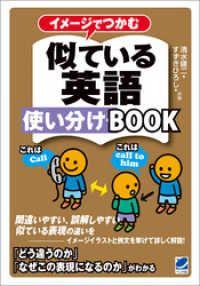 イメージでつかむ似ている英語使い分けBOOK Kinoppy電子書籍ランキング