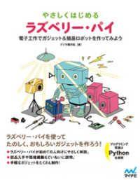 やさしくはじめるラズベリー・パイ 電子工作でガジェット&簡易ロボットを作ってみよ ― う Kinoppy電子書籍ランキング
