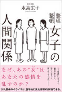 女子の人間関係/ Kinoppy電子書籍