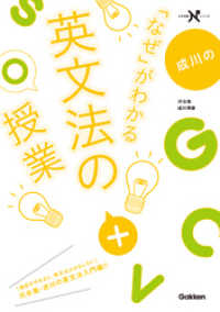 成川の「なぜ」がわかる英文法の授業 高校分野の英文法がまるっとわかる本 Kinoppy電子書籍ランキング