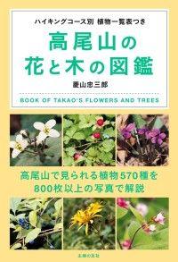 高尾山の花と木の図鑑 Kinoppy電子書籍ランキング