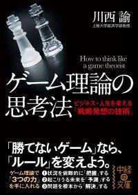 ゲーム理論の思考法 Kinoppy電子書籍ランキング