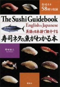 英語と日本語で紹介する 寿司ネタの魚がわかる本 Kinoppy電子書籍ランキング