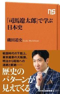 「司馬遼太郎」で学ぶ日本史 Kinoppy電子書籍ランキング