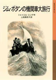 紀伊國屋書店BookWebで買える「ジム・ボタンの機関車大旅行」の画像です。価格は950円になります。